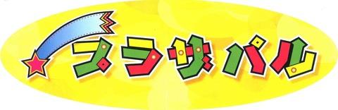 プラザパる(新)2