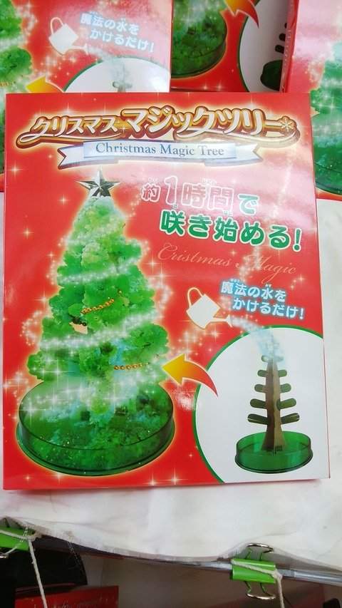 本日入荷! クリスマスマジックツリー