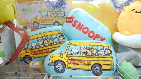 スヌーピー メガジャンボ バス型クッション 入荷しました!