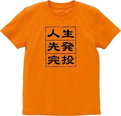 item_kantou_1