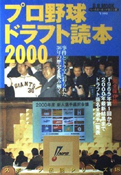 book_dorafuto2000_1