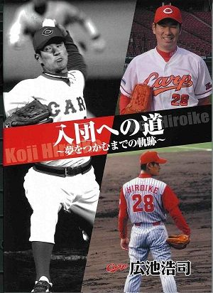 book_hiroike_1