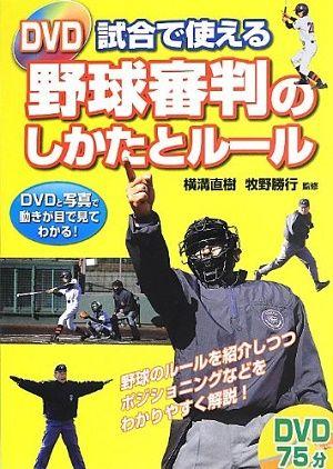 book_yakyuururu_1