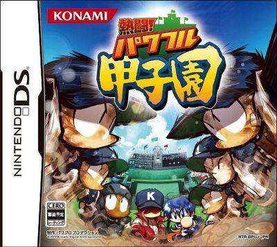 game_pawapurokoushien_1