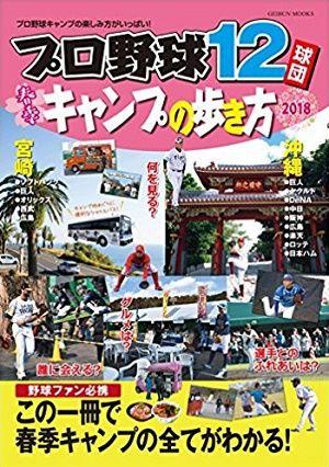 book_kyanpu2018_1