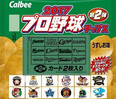 item_puroyakyuutippusu2017_2