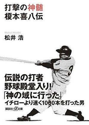 【速報】榎本喜八のバッティングフォームが現代っぽい!!
