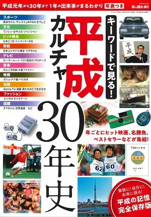 book_heisei_2