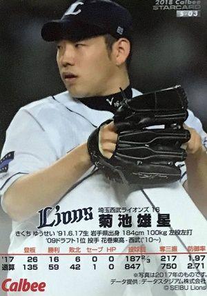 L_016_kikuchi_76