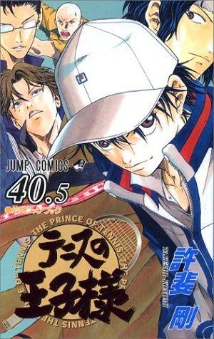book_tenisunoouji_405_1