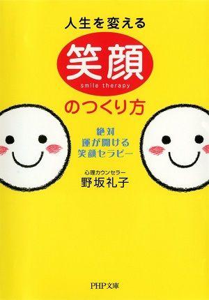 book_egao_1