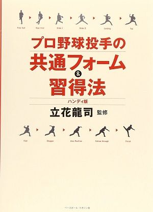 book_yakyuu_pic_3
