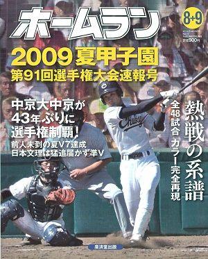 book_koushien2009_1