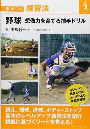 book_hosyu_2