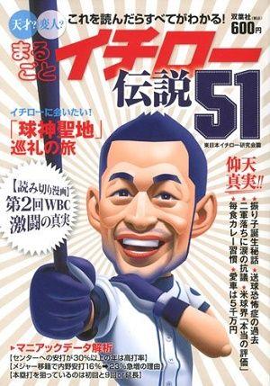 book_ichiro_12