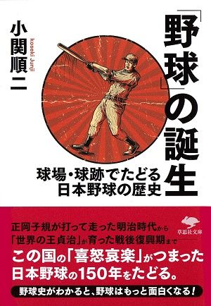 book_yakyuu_1