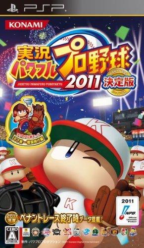 game_pawapuro2011_3