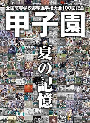 book_koushien100_1
