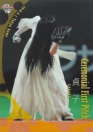 貞子さんの投球フォームwww