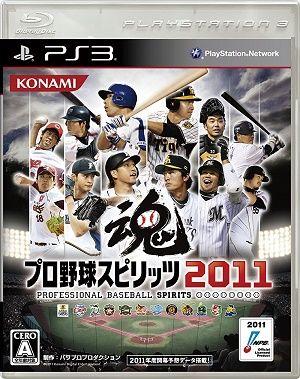 プロスピ2011、 山田哲人の潜在能力に気づいていた