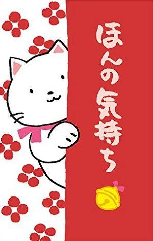 item_otoshidama_6