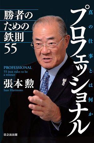 book_harimoto_1