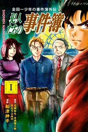 book_kindaichi_g_1