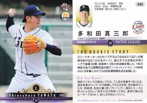 L_018_tawata_7