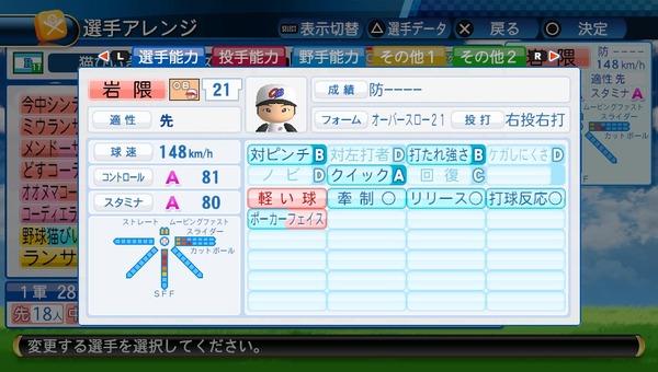 【パワプロ】この成績で首になる岩隈久志さん(37)wwwww