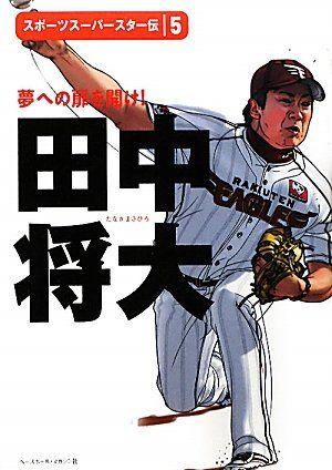 book_tanaka_1