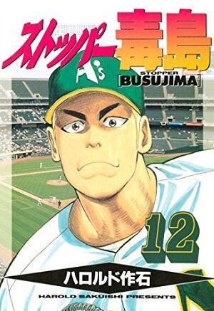 book_busujima12_1