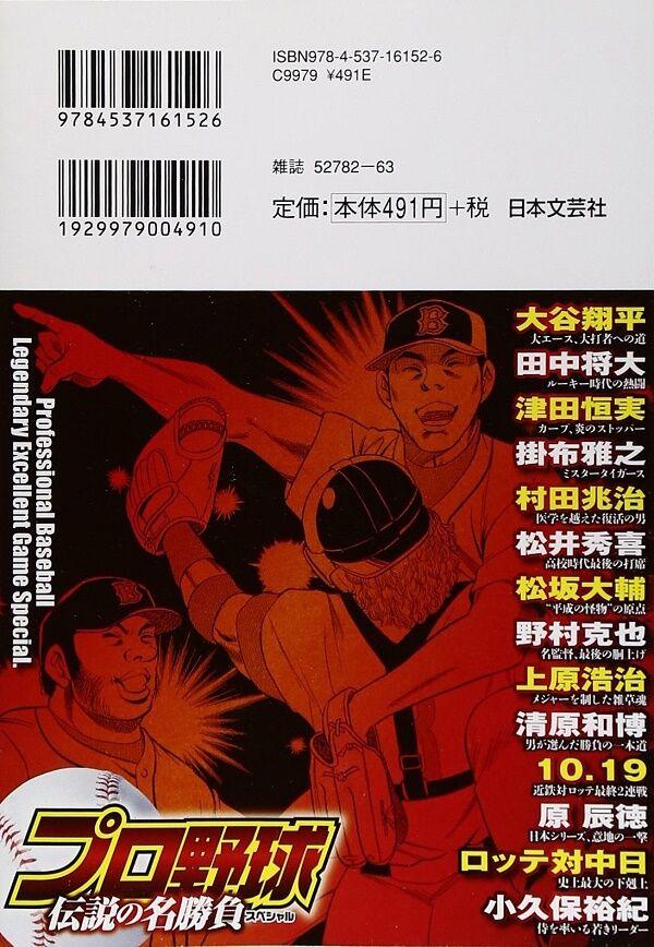 book_puroyakyuu_manga_1