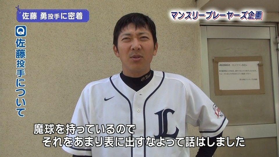 佐藤勇 (野球)の画像 p1_38