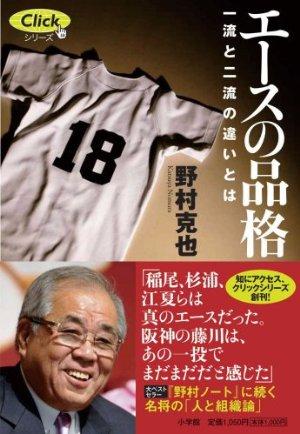 book_nomurakatsuya_5
