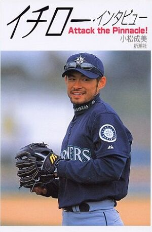 book_ichiro_114