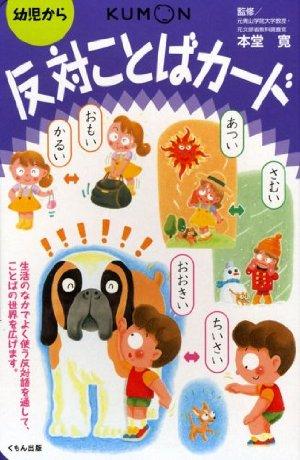book_hantai_1
