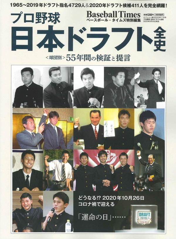 book_dorafuto_2