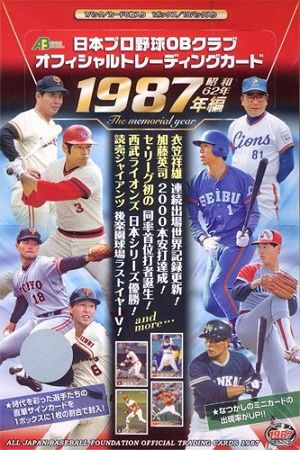 item_yakyuu1987_1