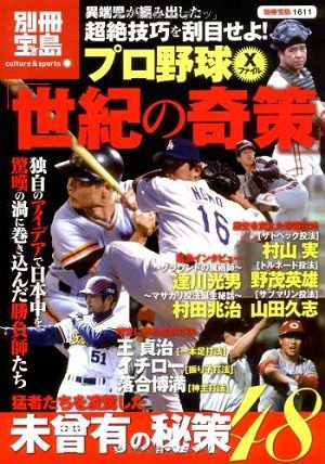 book_yakyuu_kisaku_1