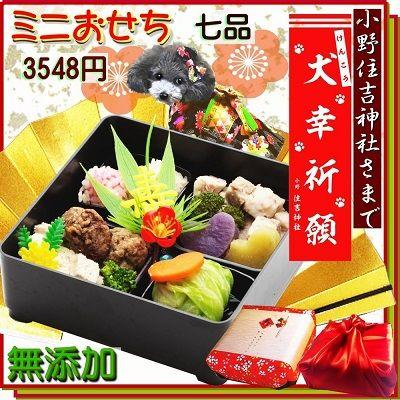 item_osechi_1
