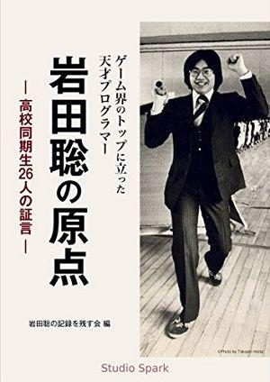 book_iwata_1