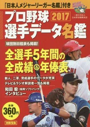 book_datameikan_1