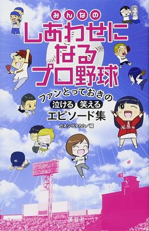 book_puroyakyuu_ep_1