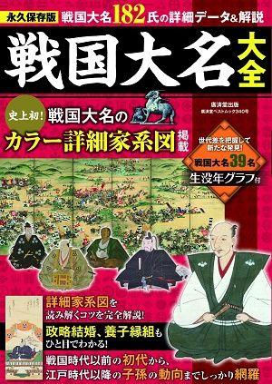 book_daimyou_1