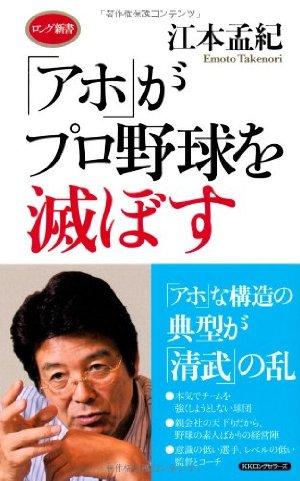 book_emoto_1