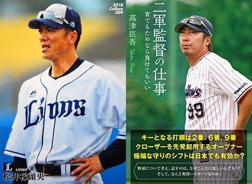 L_007_matsui_S_takatsu_1