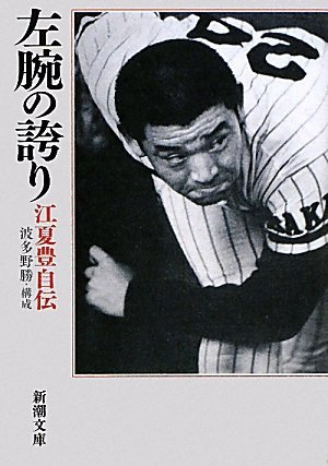 book_enatsu_1
