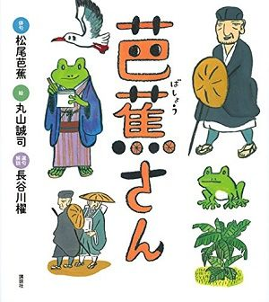 book_matsuobasyou_1