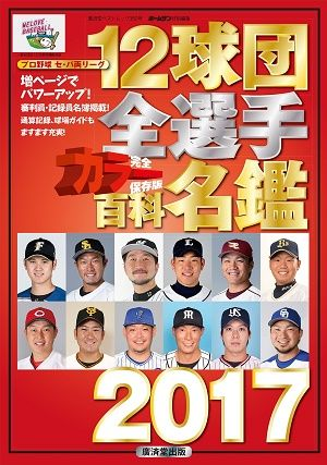 book_sensyumeikan2017_1
