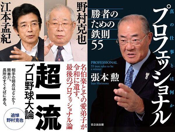 book_emoto_harimoto_1